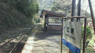 乙原駅〜石見川本駅