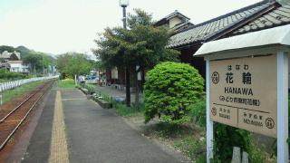 わたらせ渓谷鉄道(<br />  中野→花輪)