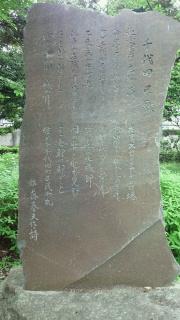 千代田区の歌碑