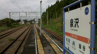 泉沢駅(道南いさりび鉄道)