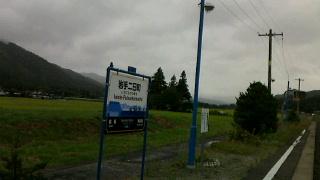 岩手二日町駅